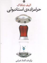 حرامزاده ی استانبولی الیف شافاک غبرایی