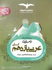 تستیک عربی یازدهم انسانی مشاوران