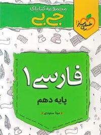 جی بی فارسی دهم خیلی سبز