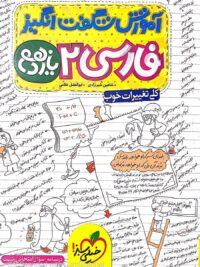آموزش شگفت انگیز فارسی یازدهم خیلی سبز
