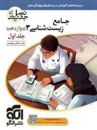جامع زیست شناسی دوازدهم جلد اول الگو