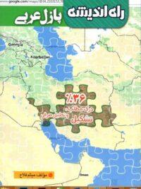 پازل عربی ۳۶٪ درک مطلب ، تشکیل و تحلیل صرفی راه اندیشه