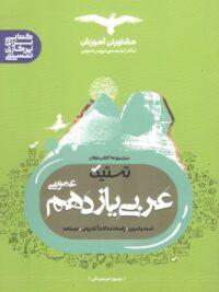 تستیک عربی 11 یازدهم عمومی مشاوران