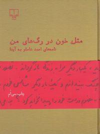 مثل خون در رگ های من : نامه های احمد شاملو به آیدا چشمه